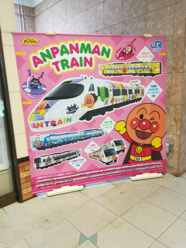 blog voyager seule anpanman train