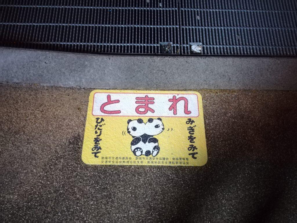 blog voyager seule japon rue