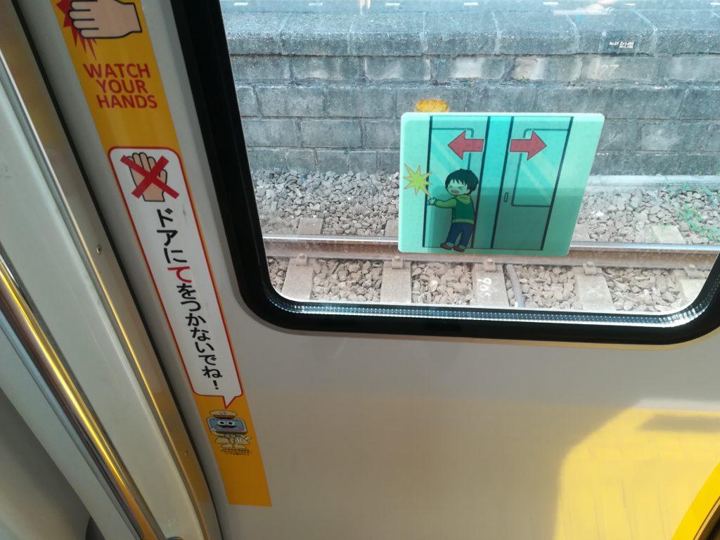 blog voyager seule metro tokyo